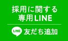 採用に関する専用LINE